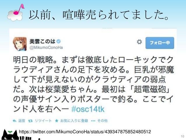 以前、喧嘩売られてました。 10 https://twitter.com/MikumoConoHa/status/439347875852480512