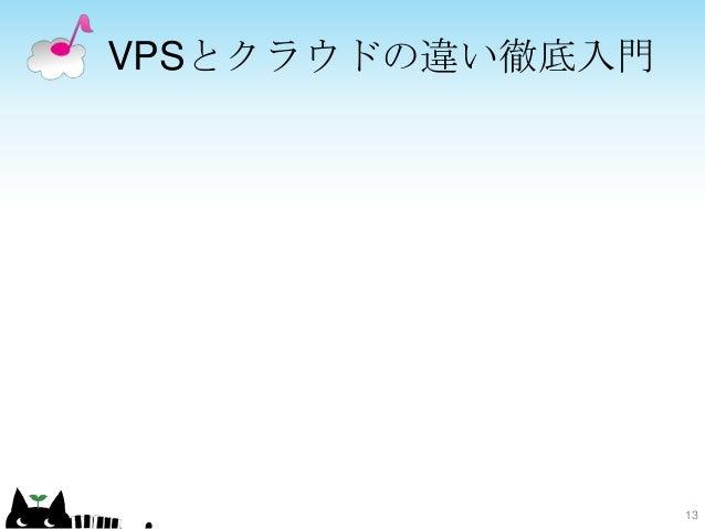 VPSとクラウドの違い徹底入門 13
