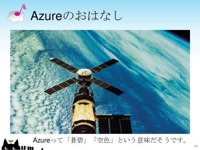 Azureのおはなし 24 Azureって「蒼碧」「空色」という意味だそうです。