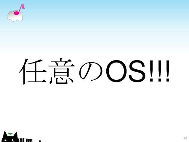 任意のOS!!! 28