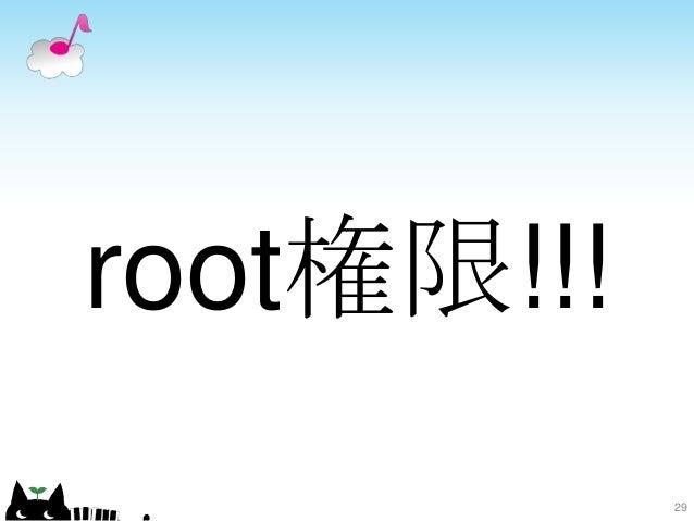 root権限!!! 29