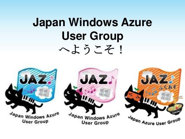 Japan Windows Azure User Group へようこそ!