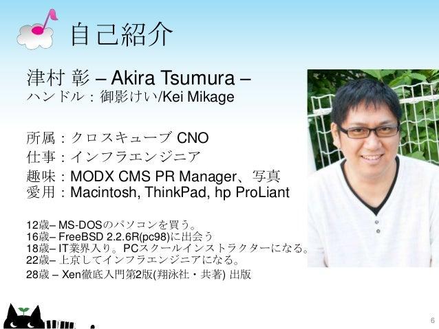 自己紹介 津村 彰 – Akira Tsumura – ハンドル:御影けい/Kei Mikage 所属:クロスキューブ CNO 仕事:インフラエンジニア 趣味:MODX CMS PR Manager、写真 愛用:Macintosh, Think...