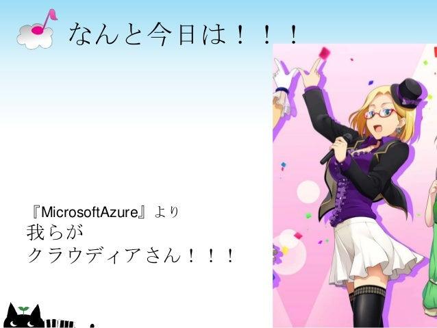 なんと今日は!!! 9 『MicrosoftAzure』より 我らが クラウディアさん!!!