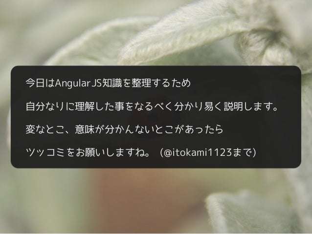 AngularJS入門の巻 Slide 3