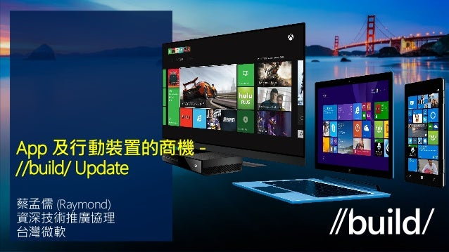 App 及行動裝置的商機 - //build/ Update 蔡孟儒 (Raymond) 資深技術推廣協理 台灣微軟
