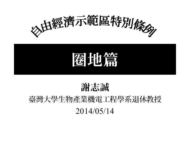 圈地篇 謝志誠 臺灣大學生物產業機電工程學系退休教授 2014/05/14