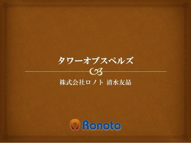 株式会社ロノト 清水友晶