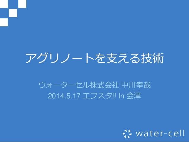 アグリノートを支える技術 ウォーターセル株式会社 中川幸哉 2014.5.17 エフスタ!! In 会津