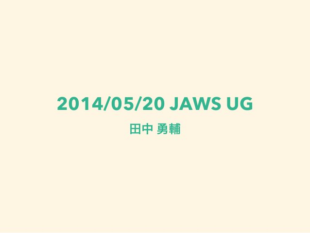 2014/05/20 JAWS UG 田中 勇輔