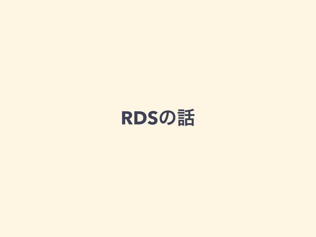 RDSの話