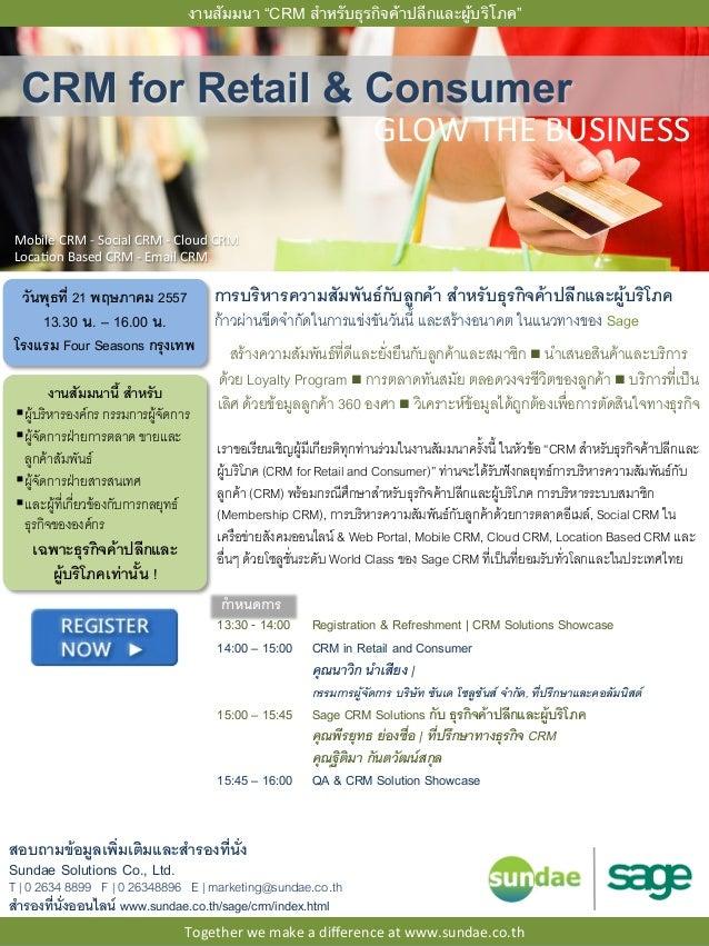 สอบถามข้อมูลเพิ่มเติมและสำรองที่นั่ง9 Sundae Solutions Co., Ltd.9 T | 0 2634 8899 F | 0 26348896 E | marketing@sundae.co.t...
