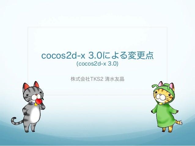 cocos2d-x 3.0による変更点 (cocos2d-x 3.0) 株式会社TKS2 清水友晶
