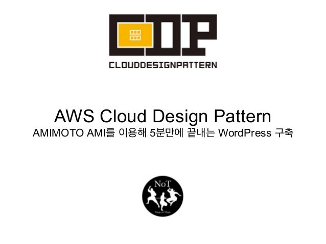 AWS Cloud Design Pattern AMIMOTO AMI를 이용해 5분만에 끝내는 WordPress 구축