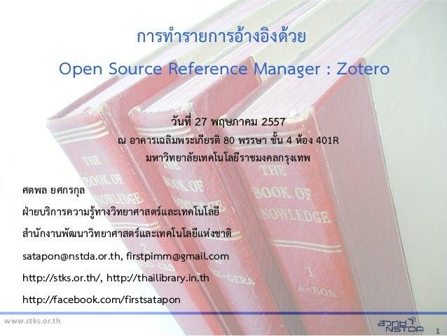 www.stks.or.th 11 การทำารายการอ้าางอ้งงด้าวย Open Source Reference Manager : Zotero ศตพล ยศกรกุล ฝ่ายบริการความรู้ทางวิทยา...