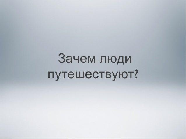 Зачем люди ?путешествуют