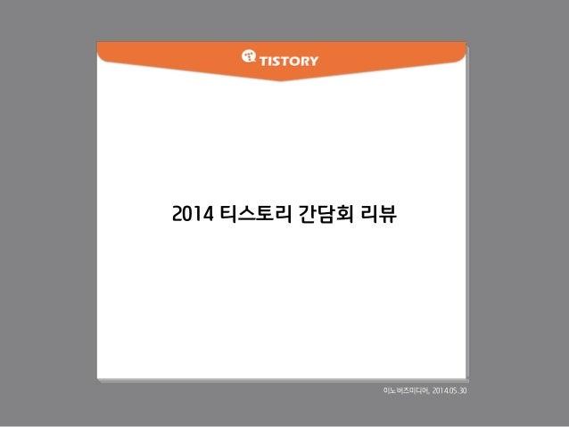 2014 티스토리 간담회 리뷰 이노버즈미디어, 2014.05.30