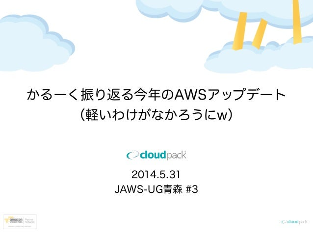 かるーく振り返る今年のAWSアップデート (軽いわけがなかろうにw) 2014.5.31 JAWS-UG青森 #3