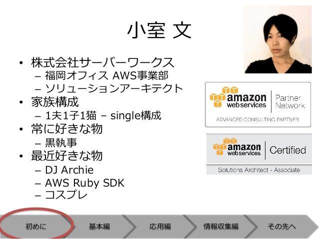 2014/05/10 JAWS-UG高知 第三回 脱初心者! AWSの情報量の波に飲み込まれない基本と応用力 Slide 2