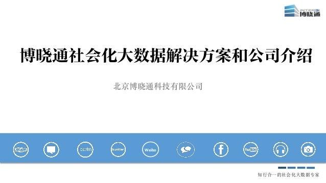 知行合一的社会化大数据专家 博晓通社会化大数据解决方案和公司介绍 北京博晓通科技有限公司 Weibo