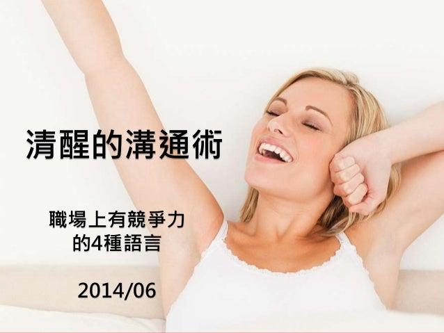 清醒的溝通術 職場上有競爭力 的4種語言 2014/06