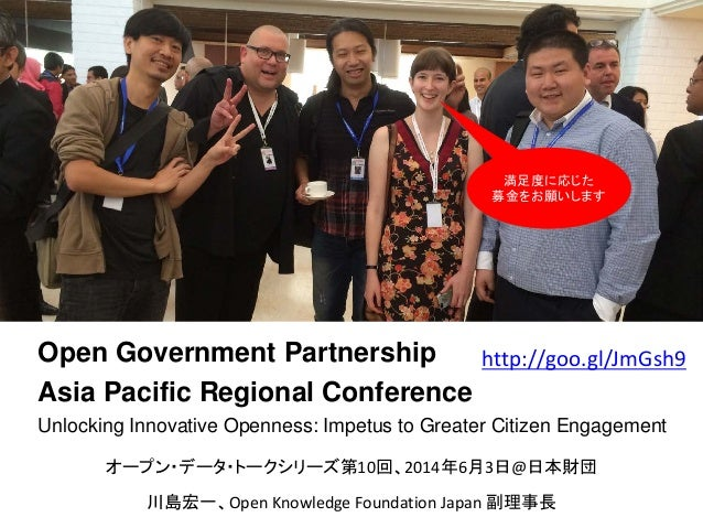 Open Government Partnership Asia Pacific Regional Conference Unlocking Innovative Openness: Impetus to Greater Citizen Eng...