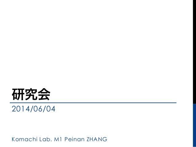 Komachi Lab. M1 Peinan ZHANG 研究会 2014/06/04