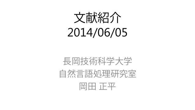 文献紹介 2014/06/05  長岡技術科学大学  自然言語処理研究室  岡田正平