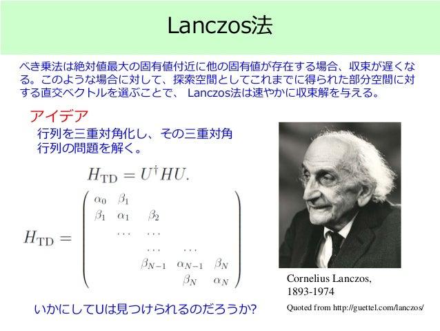 CMSI計算科学技術特論B(8) オー...