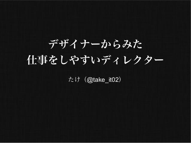 デザイナーからみた 仕事をしやすいディレクター たけ(@take_it02)