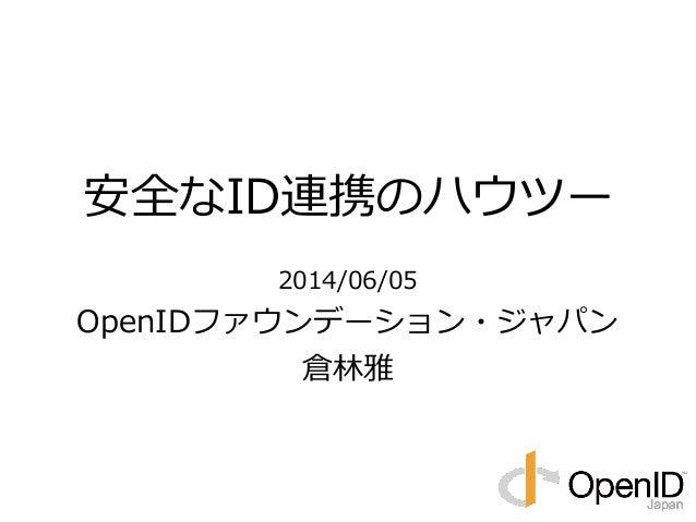 安全なID連携のハウツー 2014/06/05  OpenIDファウンデーション・ジャパン  倉林林雅