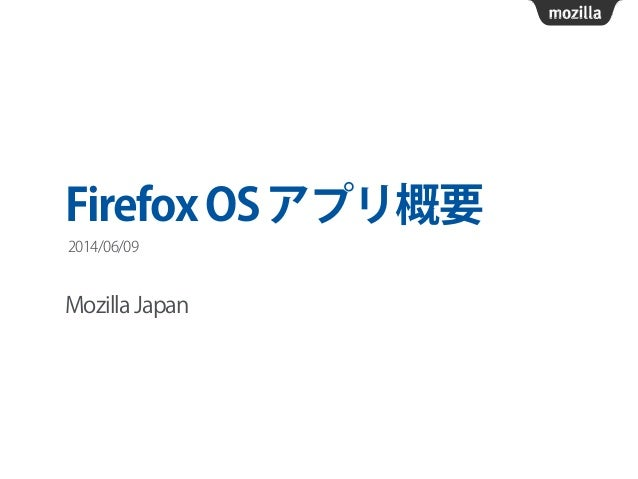 Firefox OS アプリ概要(2014年6月9日)
