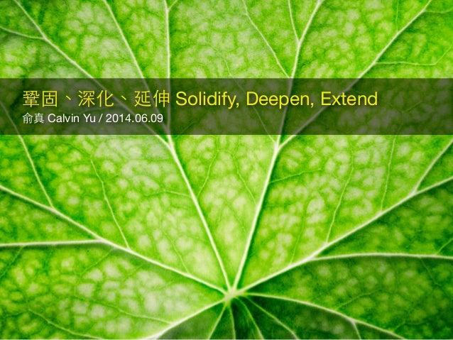 俞真 Calvin Yu / 2014.06.09 鞏固、深化、延伸 Solidify, Deepen, Extend