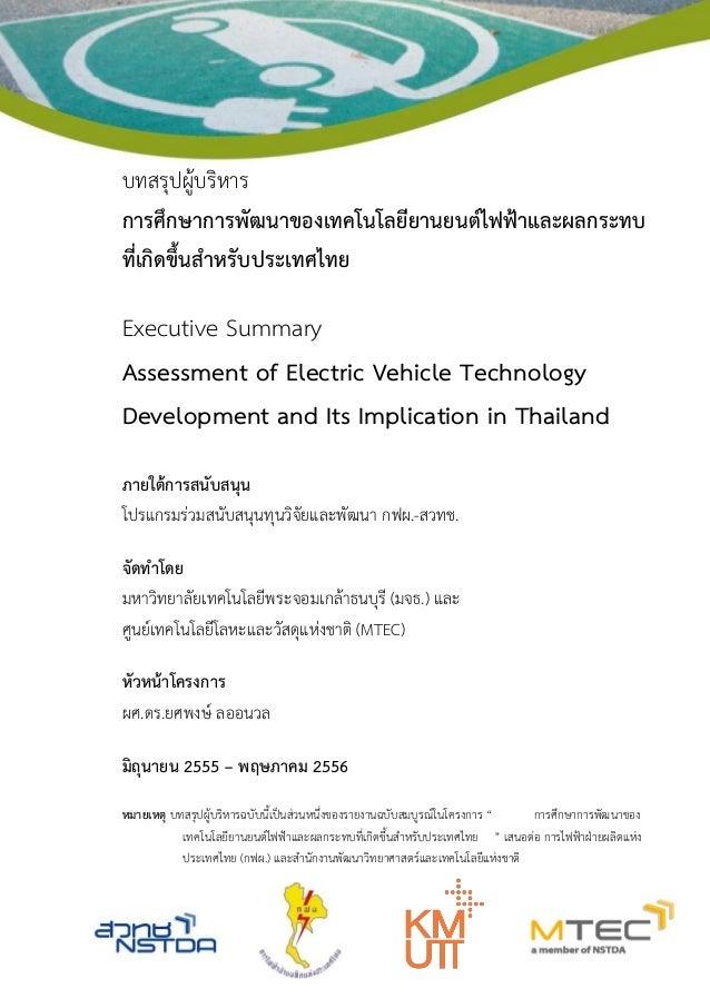 บทสรุปผู้บริหาร การศึกษาการพัฒนาของเทคโนโลยียานยนต์ไฟฟ้าและผลกระทบ ที่เกิดขึ้นสาหรับประเทศไทย Executive Summary Assessment...