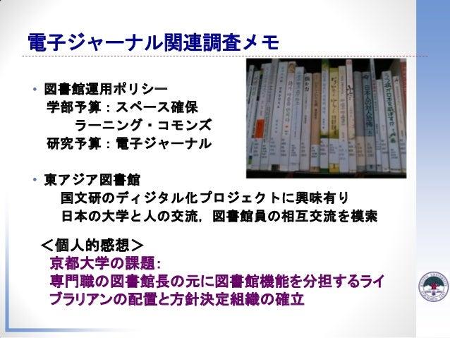 20140610 ku-librarians勉強会#1...