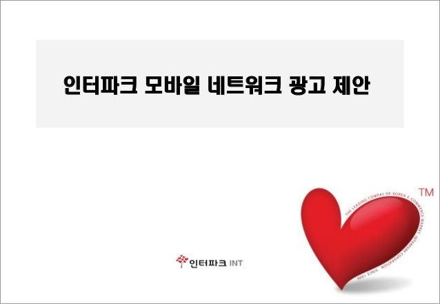 노티투미 인터파크 모바일 네트워크 광고 제안
