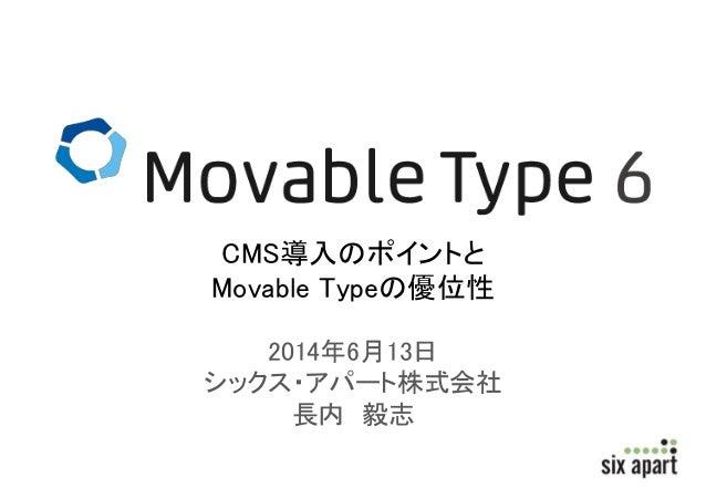 2014年6月13日 シックス・アパート株式会社 長内 毅志 CMS導入のポイントと Movable Typeの優位性