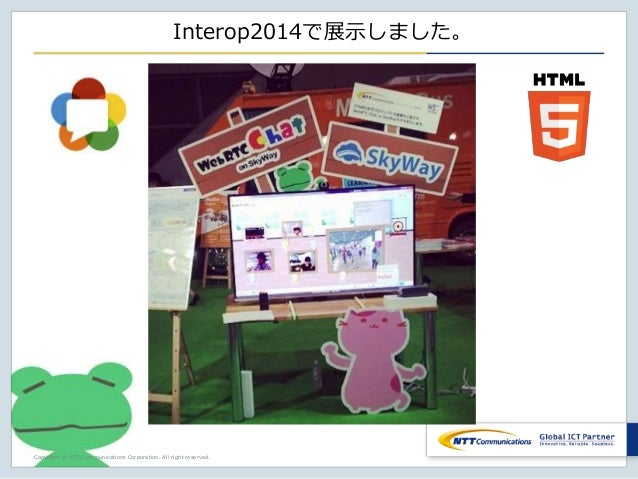 Copyright © NTT Communications Corporation. All right reserved. Interop2014で展示しました。