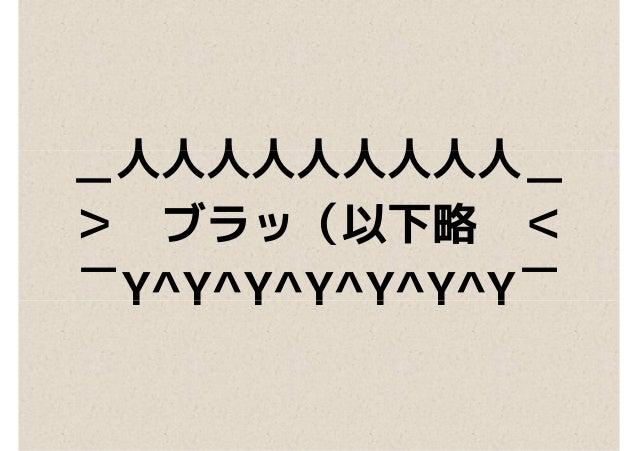 _人人人人人人人人人__人人人人人人人人人_ > ブラッ(以下略 <  ̄Y^Y^Y^Y^Y^Y^Y ̄ ̄Y^Y^Y^Y^Y^Y^Y ̄