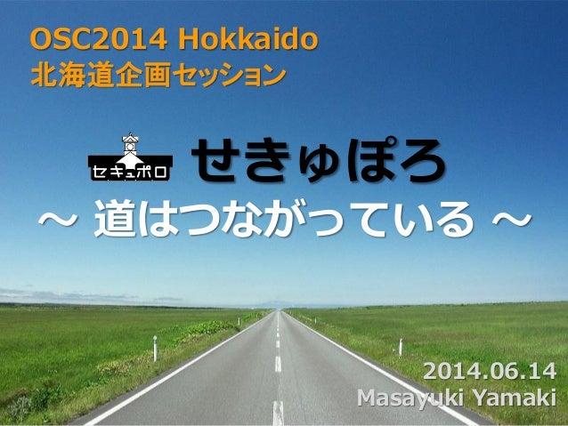 せきゅぽろ ~ 道はつながっている ~ 2014.06.14 Masayuki Yamaki OSC2014 Hokkaido 北海道企画セッション