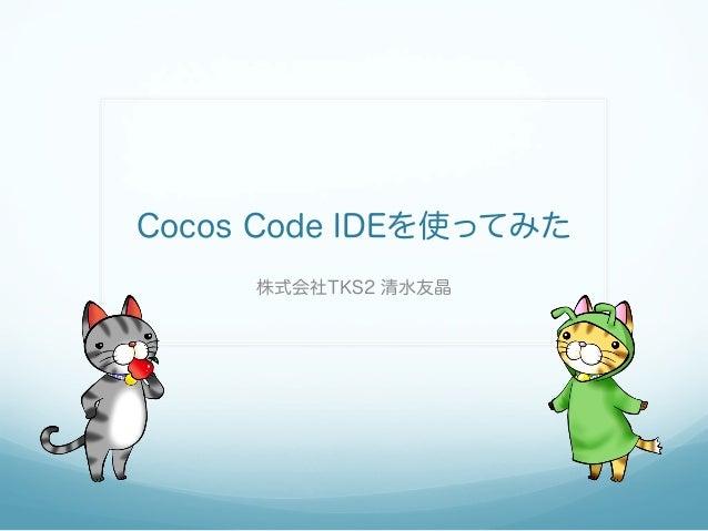 Cocos Code IDEを使ってみた 株式会社TKS2 清水友晶