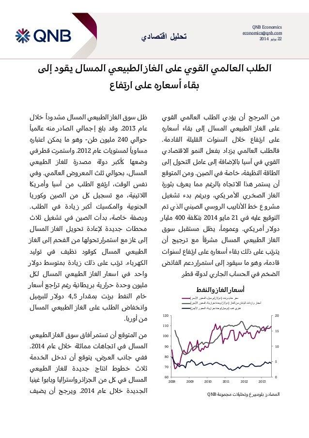 اقتصادي تحليل QNB Economics economics@qnb.com 22يونيو2102 ال العالمي الطلبقويالمسال الطبيعي الغاز على...