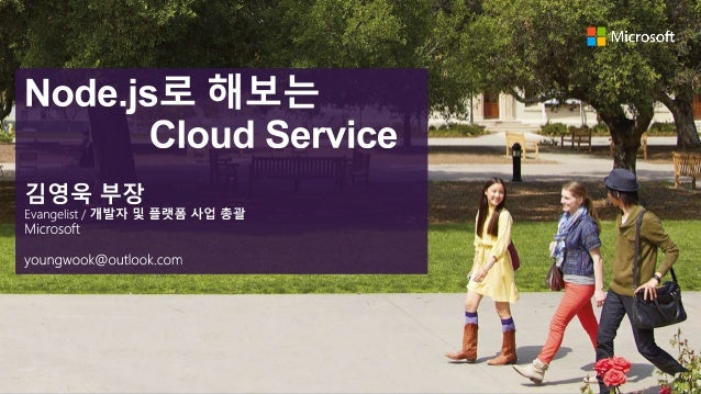 Website Socket Comm. Mobile Service Javascript 범용성