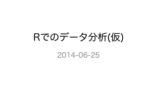 Rでのデータ分析(仮) 2014-06-25