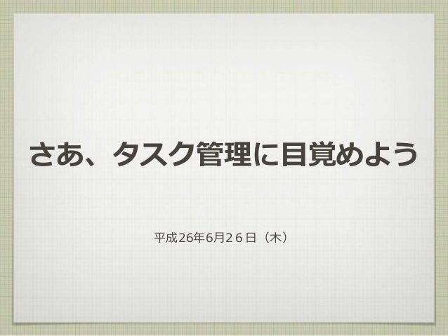 さあ、タスク管理に目覚めよう 平成26年6月26日(木)