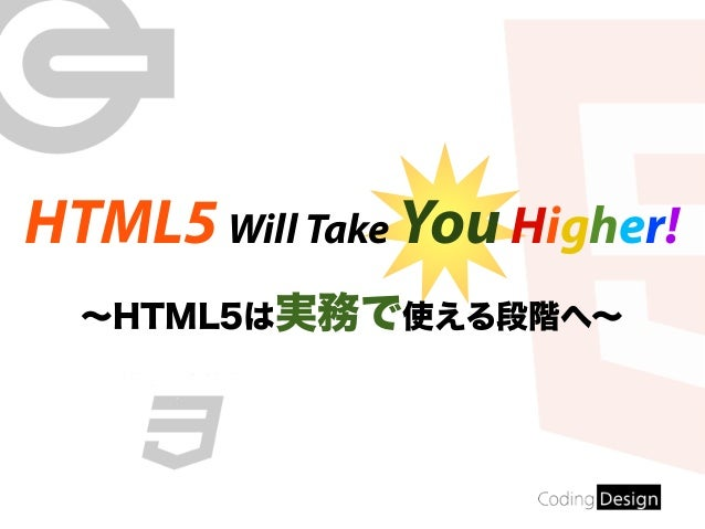 HTML5 Will Take You Higher! ∼HTML5は実務で使える段階へ∼