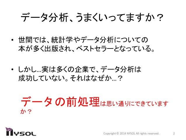 【NYSOL】ビッグデータをシンプル・高速に!日本発の大規模データ解析用OSS Slide 2
