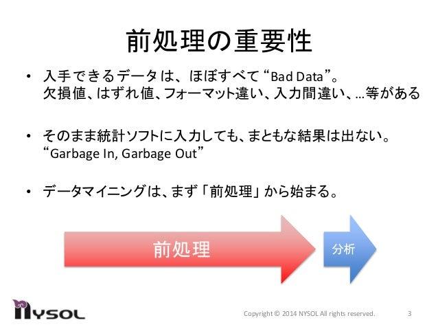 【NYSOL】ビッグデータをシンプル・高速に!日本発の大規模データ解析用OSS Slide 3