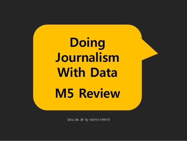 Doing Journalism With Data M5 Review 2014. 06. 28 by 뉴로어소시에이츠