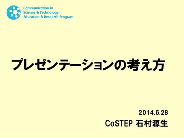 プレゼンテーションの考え方 2014.6.28 CoSTEP 石村源生